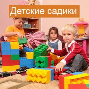 Детские сады Высокогорска
