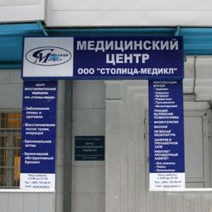 Медицинские центры Высокогорска