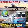 Авиа- и ж/д билеты в Высокогорске