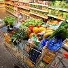 Магазины продуктов в Высокогорске