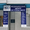 Медицинские центры в Высокогорске