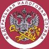 Налоговые инспекции, службы в Высокогорске