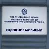 Отделения полиции в Высокогорске