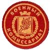 Военкоматы, комиссариаты в Высокогорске